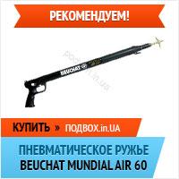 Mundial Air 60