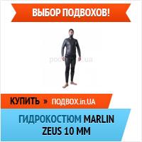MARLIN Zeus 10 мм
